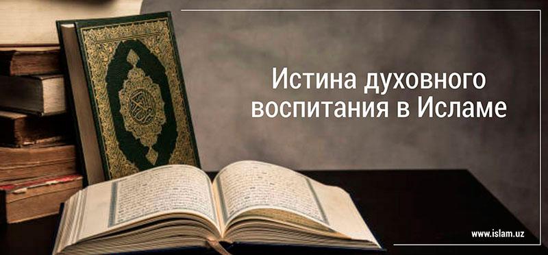Истина духовного воспитания в Исламе