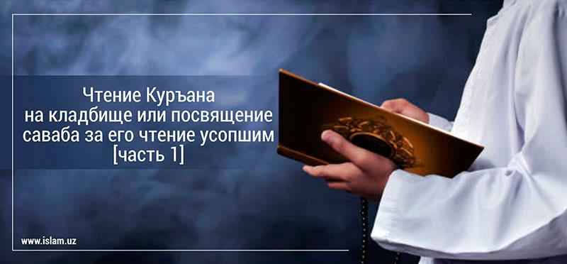 Чтение Куръана на кладбище  или посвящение саваба за его чтение усопшим [часть 1]