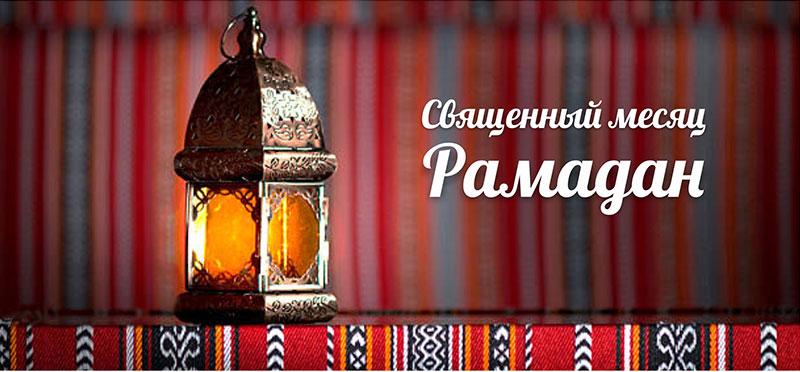 Cвященный месяц Рамадан