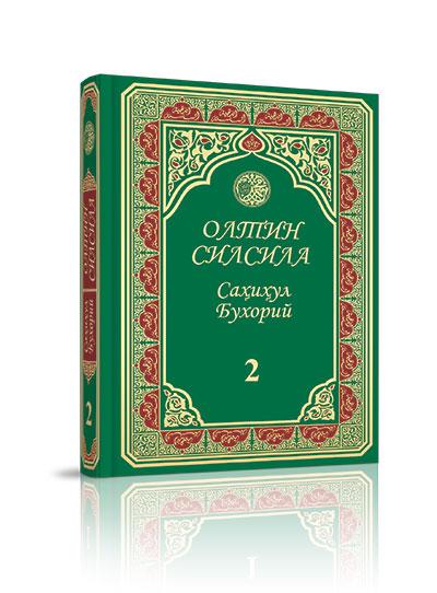 Второй том крупного сборника хадисов на узбекском языке - Олтин силсила